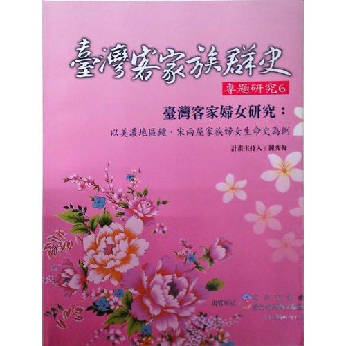 台灣客家婦女研究:以美濃地區鍾、宋兩屋家族婦女生命史為例