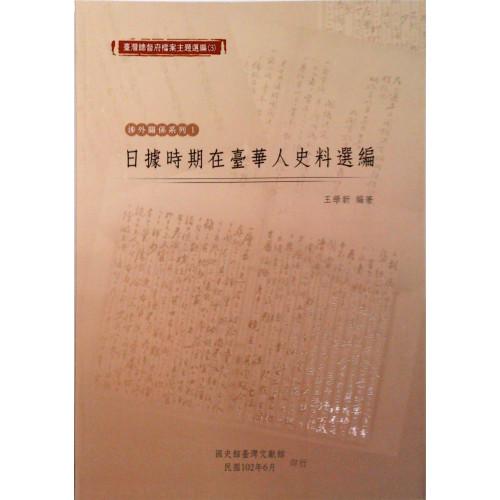 台灣總督府檔案主題選編(3)涉外關係系列(1)日據時期在台華人史料選編