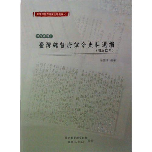 台灣總督府檔案主題選編(4)律令系列1臺灣總督府律令史料選編