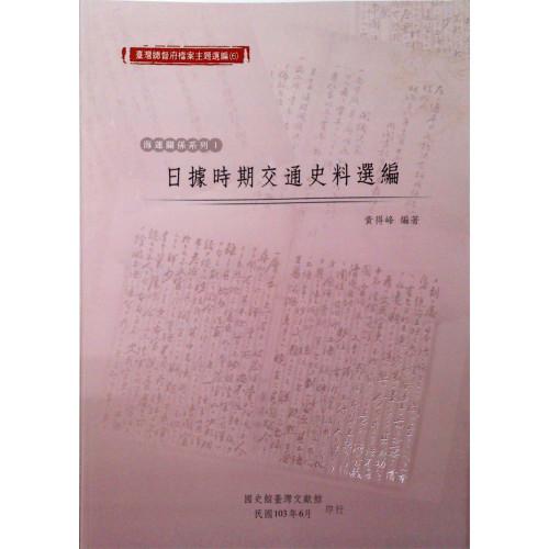台灣總督府檔案主題選編(6)海運關係系列1日據時期交通史料選編