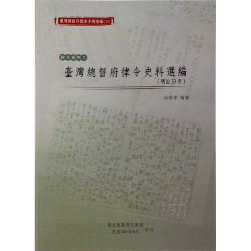 台灣總督府檔案主題選編(10)律令系列2臺灣總督府律令史料選編