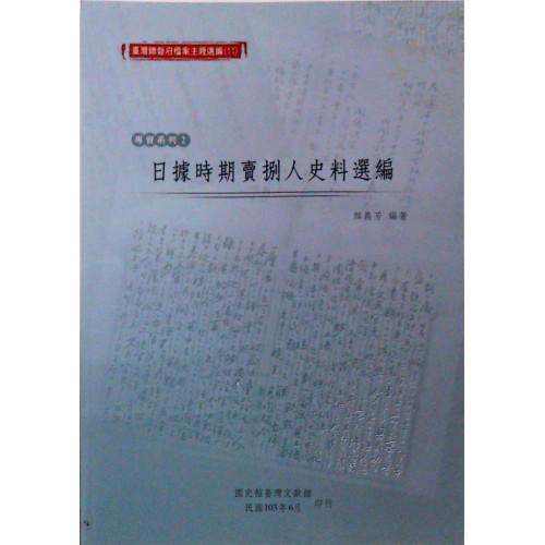 台灣總督府檔案主題選編(11)專賣系列2日據時期賣捌人史料選編