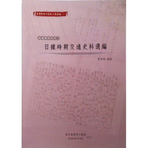 台灣總督府檔案主題選編(12)海運關係系列2日據時期交通史料選編