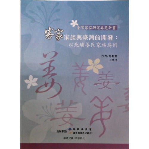 客家家族與台灣的開發:以北埔姜氏家族為例