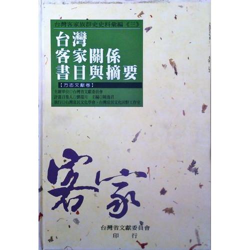 台灣客家關係書目與摘要(3):方志文獻卷