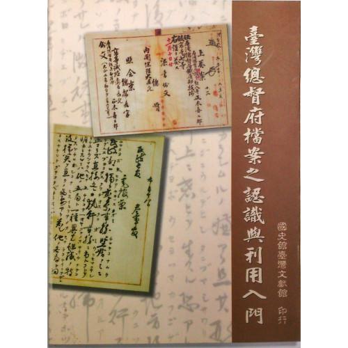 台灣總督府檔案之認識與利用入門