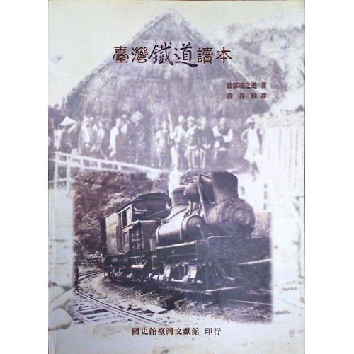 台灣鐵道讀本