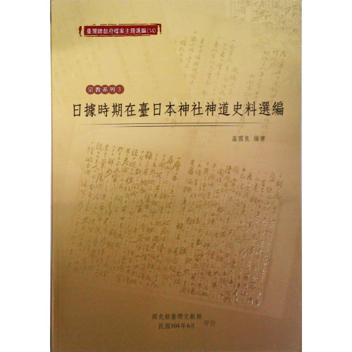 台灣總督府檔案主題選編(14)宗教系列3日據時期在台日本神社神道史料選編