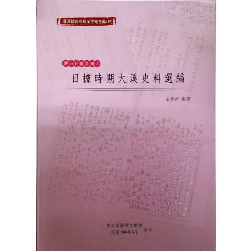 台灣總督府檔案主題選編(15)地方社會系列1日據時期大溪史料選編