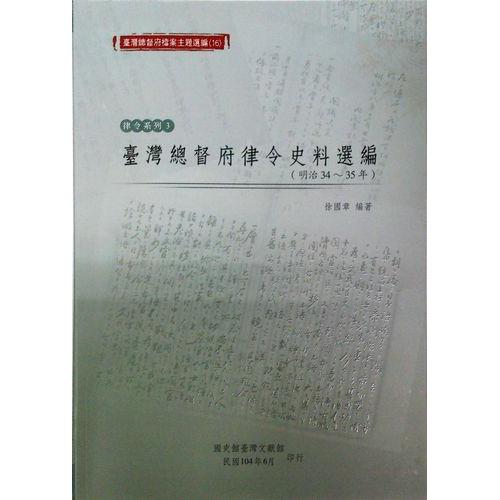 台灣總督府檔案主題選編(16)律令系列3台灣總督府律令史料選編