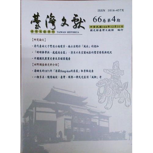 台灣文獻第66-4