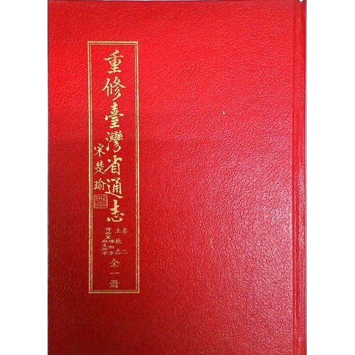 重修台灣省通志(卷2)土地志博物篇礦物、微生物章