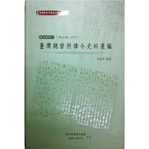 台灣總督府檔案主題選編(21)律令系列4台灣總督府律令史料選編