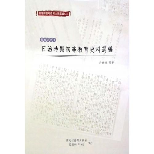 台灣總督府檔案主題選編(23)日治時期初等教育史料選編