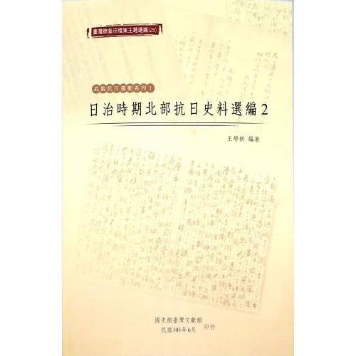 台灣總督府檔案主題選編(25)日治時期北部抗日史料選編2