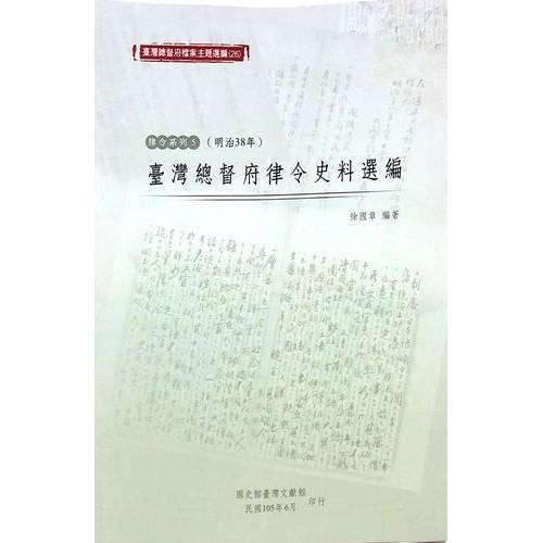 台灣總督府檔案主題選編(26)台灣總督府律令史料選編