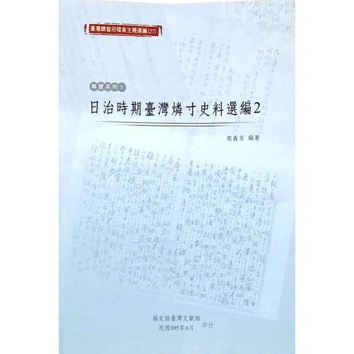 台灣總督府檔案主題選編(27)日治時期台灣燐寸史料選編2