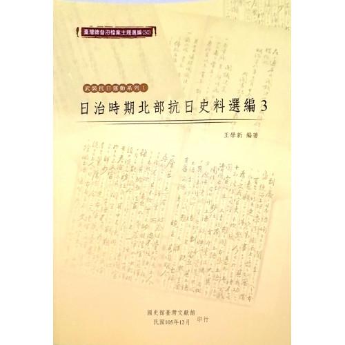 台灣總督府檔案主題選編(30)日治時期北部抗日史料選編3