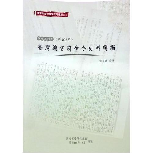 台灣總督府檔案主題選編(31)台灣總督府律令史料選編