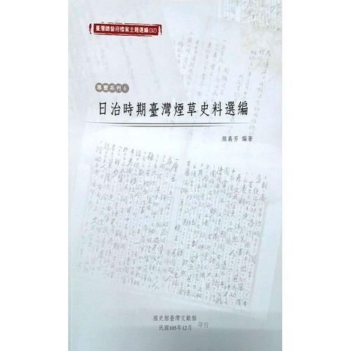 台灣總督府檔案主題選編(32)日治時期台灣煙草史料選編