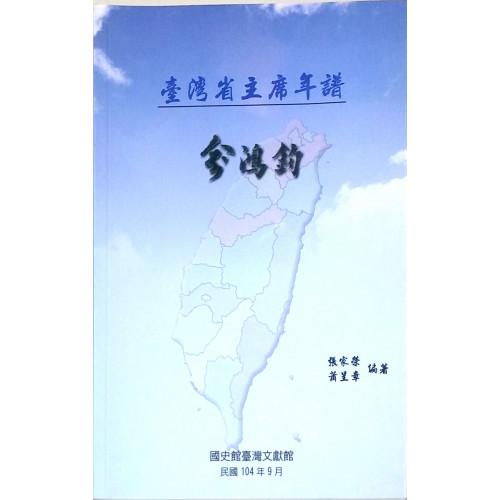 台灣省主席年譜:俞鴻鈞
