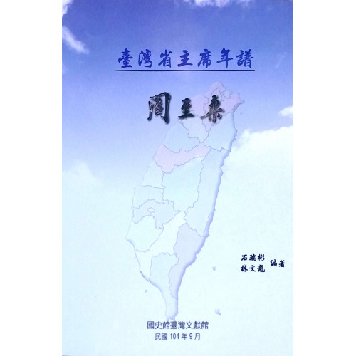 台灣省主席年譜:周至柔