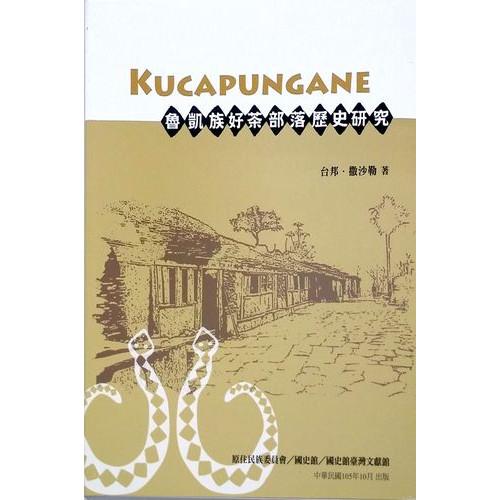 魯凱族好茶部落歷史研究