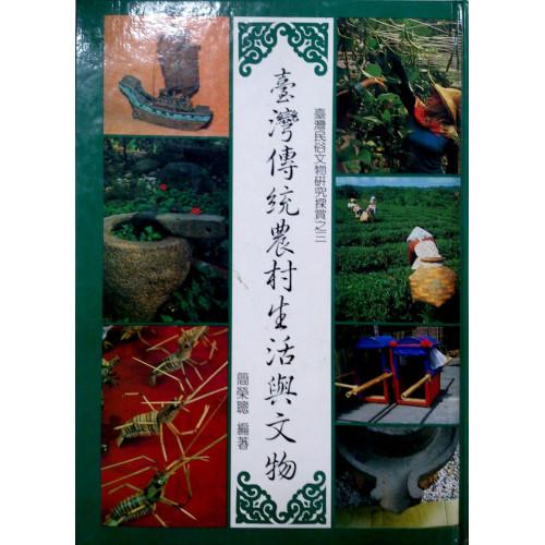 臺灣傳統農村生活與文物