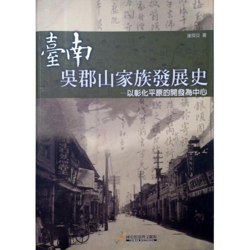 臺南吳郡山家族發展史-以彰化平原的開發為中心