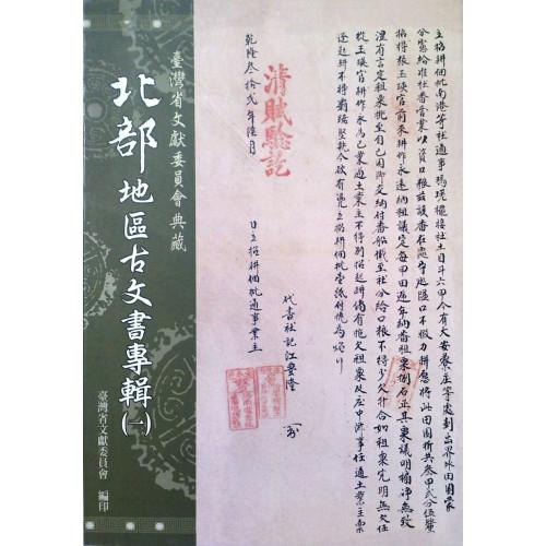 臺灣省文獻委員會典藏-北部地區古文書專輯(一)