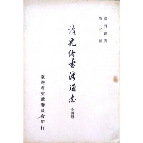 清光緒臺灣通志(全四冊)