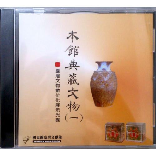 本館典藏文物(一)