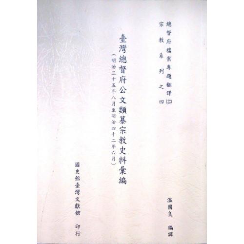 台灣總督府公文類纂宗教法規史料彙編(4)(明治35年-明治42年)