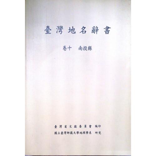 台灣地名辭書(卷10)-南投縣
