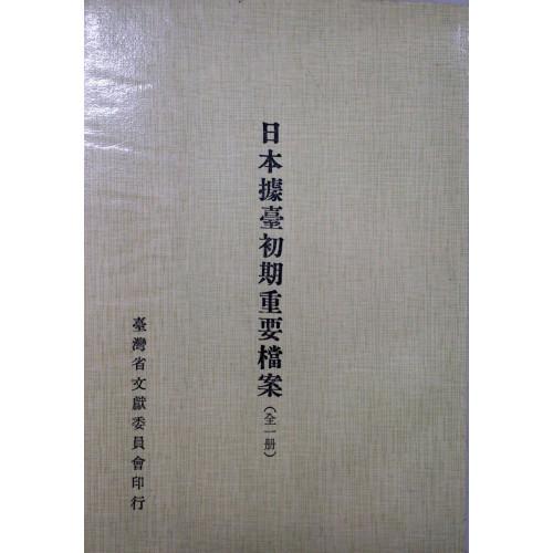日本據臺初期重要檔案(全一冊)