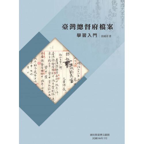 臺灣總督府檔案學習入門