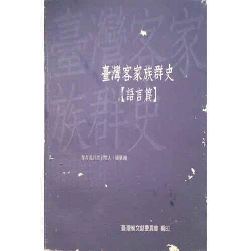 臺灣客家族群史(語言篇)