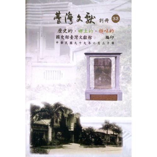台灣文獻 別冊第33期