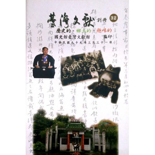 台灣文獻 別冊第32期