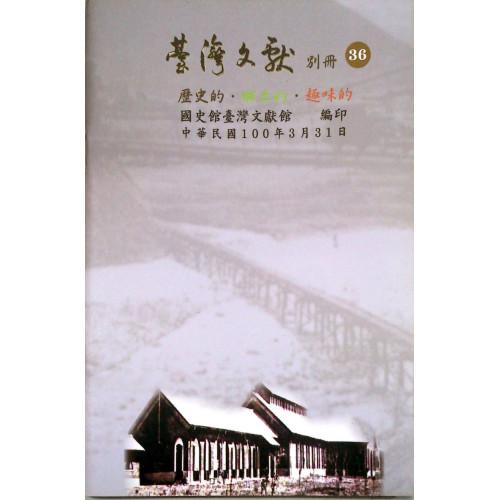 台灣文獻 別冊第36期
