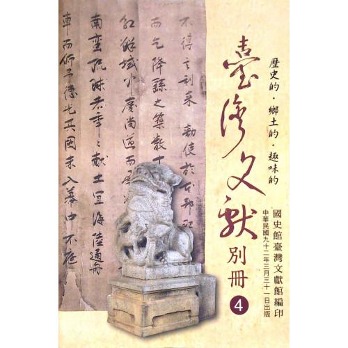 台灣文獻 別冊第4期