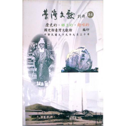 台灣文獻 別冊第34期