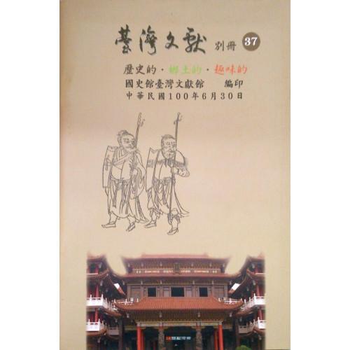 台灣文獻 別冊第37期