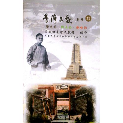 台灣文獻 別冊第31期