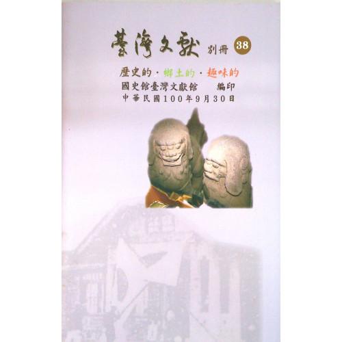 台灣文獻 別冊第38期