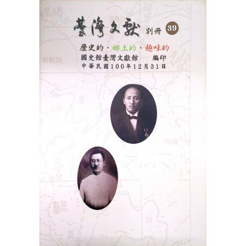 台灣文獻 別冊第39期