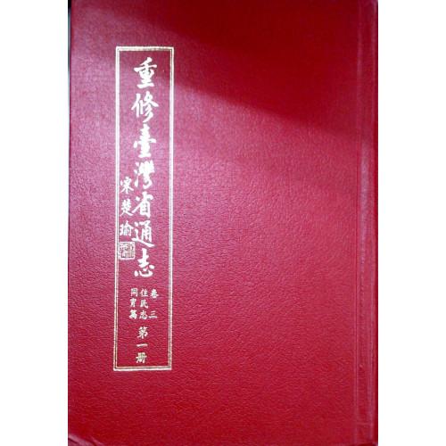 重修台灣省通志(卷3)住民志同胄篇(一)