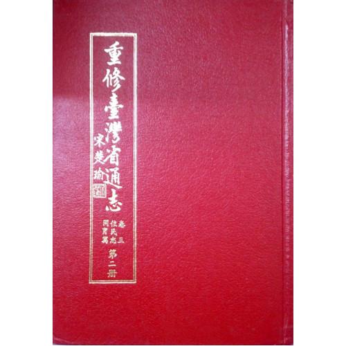 重修台灣省通志(卷3)住民志同胄篇(二)