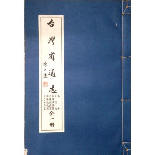 台灣省通志(卷10)光復志全一冊