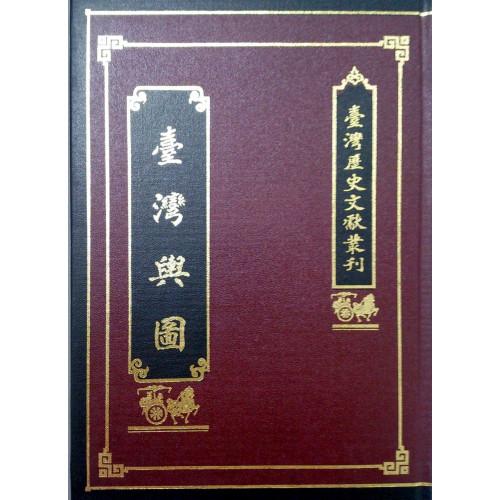 台灣輿圖(精裝)